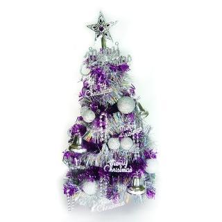 【聖誕裝飾品特賣】台灣製繽紛2呎/2尺(60cm紫色金箔聖誕樹+銀色系裝飾-不含燈)