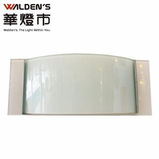 【華燈市】凱星時尚壁燈(簡約現代風)