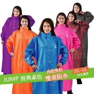 【JUMP】前開素色連身休閒風雨衣(共8色 2XL-4XL)