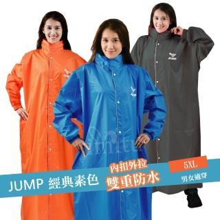 【JUMP】前開素色連身休閒風雨衣(共5色 5XL)
