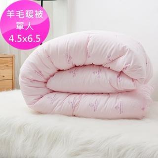 【台灣製! 老師傅】手工羊毛暖被寒冬加厚款(單人標準尺寸4.5X6.5)
