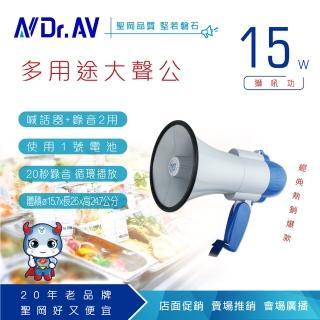 【Dr.AV】HO-705 多用途大聲公(獅吼功系列)