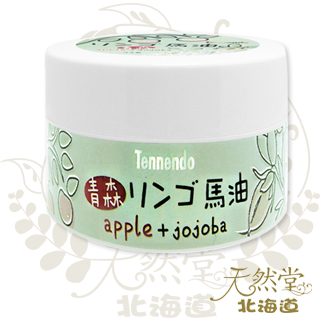 【北海道-天然堂】蘋果水潤者哩馬油 80g(蘋果多酚)