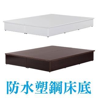 【顛覆設計】潮濕剋星-防水塑鋼5尺雙人床底(兩色可選)