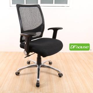 【DFhouse】新品上市 慕尼黑網布辦公椅