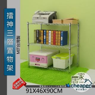 【居家cheaper】擂神 91X46X90CM三層置物架(鍍鉻)