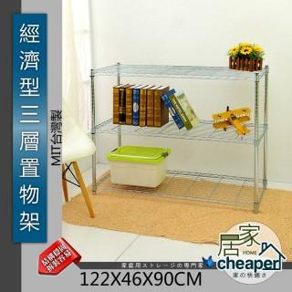【居家cheaper】諾克 122X46X90CM三層置物架(鍍鉻)