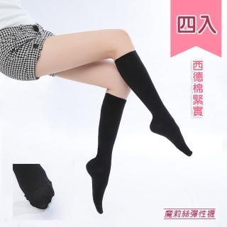 【魔莉絲彈性襪】中重織360DEN純棉機能小腿襪一組四雙(壓力襪/顯瘦腿襪/醫療襪/彈力襪/靜脈曲張襪)