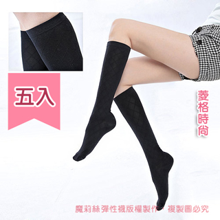 【魔莉絲彈性襪】中織280DEN西德棉菱格小腿襪一組五雙(壓力襪/顯瘦腿襪/醫療襪/彈力襪/靜脈曲張襪)