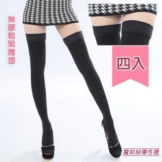 【魔莉絲彈性襪】標準280DEN西德棉無膠免過敏大腿襪一組四雙(壓力襪/顯瘦腿襪/醫療襪/大腿襪/靜脈曲張襪)