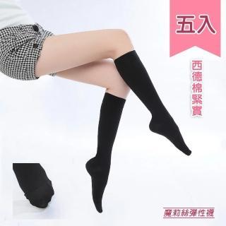 【魔莉絲彈性襪】中壓280DEN西德棉小腿襪一組五雙(壓力襪/顯瘦腿襪/醫療襪/彈力襪/靜脈曲張襪)