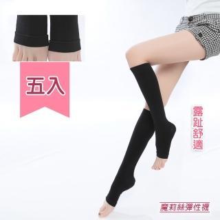 【魔莉絲彈性襪】中壓280DEN西德棉露趾小腿襪一組五雙(壓力襪/顯瘦腿襪/醫療襪/彈力襪/靜脈曲張襪)