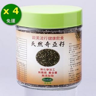【Ecolife綠生活】歐美流行健康飲食天然有機奇亞籽(4瓶一組  最天然簡單的營養品)