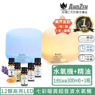 【ANDZEN】日系風格負離子水氧機AZ-2300七彩燈(贈來自澳洲單方純精油10mlx5瓶)