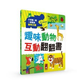 【風車圖書】趣味動物互動翻翻書