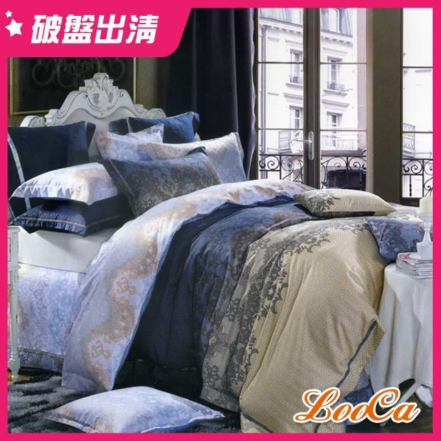 【出清】Jumendi法式佩拉傑爾絲光精梳棉寢具組(雙人)