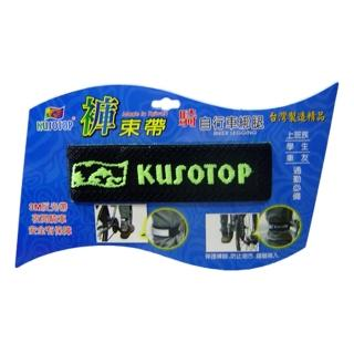 【KUSOTOP】台灣製褲束帶安全綁腿兩入組(綠)