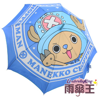 【雨傘王】喬巴一片傘☆正版授權☆航海王系列自動長傘(水藍色)