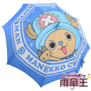【雨傘王-終身免費維修】喬巴一片傘☆正版授權☆航海王系列自動長傘(水藍色)
