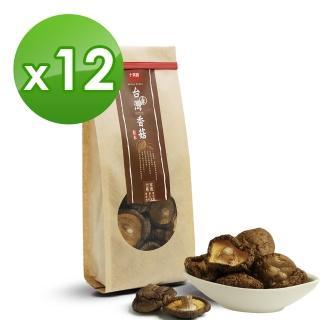 【十翼饌】上等台灣新社香菇(110g X12包)