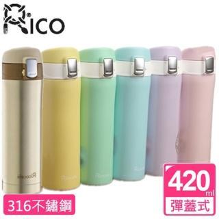 【RICO瑞可】420ml 316不鏽鋼彈跳保溫杯(RH-420K)