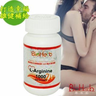 【碧荷柏】左旋精胺酸1000複方強效錠(1.2克*30錠/瓶)