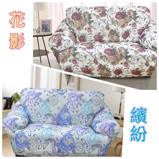 【格藍傢飾】花影繽紛彈性沙發便利套-1+2+3人(2色任選)