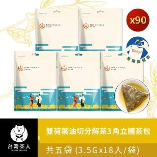 【臺灣茶人】雙荷葉油切分解茶3角立體茶包90包(纖體系列)