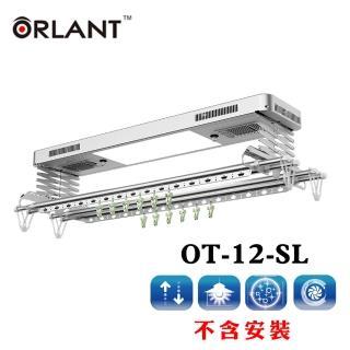 【歐蘭特】電動遙控升降曬衣機OT-12-SL(DIY自行組裝)