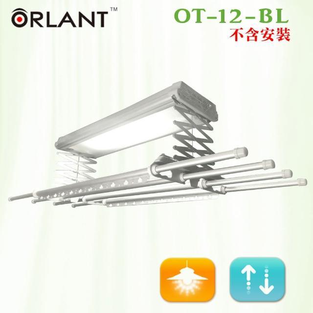 【歐蘭特】電動遙控升降曬衣機OT-12-BL(DIY自行組裝)