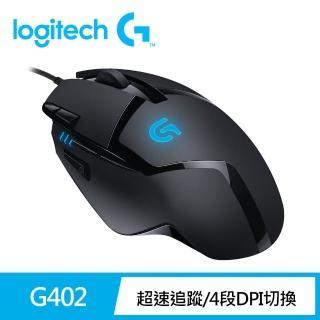【Logitech 羅技】高速追蹤遊戲滑鼠G402