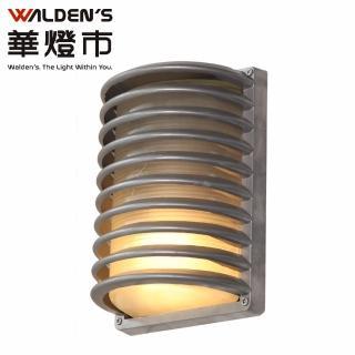 【華燈市】銀色戶外壁燈(現代時尚感)