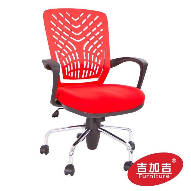【吉加吉】涼感短背 電腦椅 TW-5334(五色)