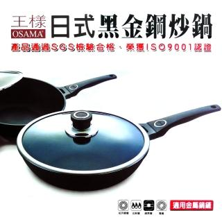 【王樣OSAMA】日式黑金鋼炒鍋-30cm(贈送木煎匙*1)