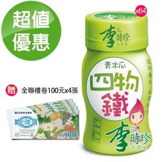 【李時珍】青木瓜四物鐵64入(贈7-11禮卷兩百元)
