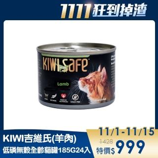 【紐西蘭/吉維氏 KIWISAFE】天然無榖主食貓罐/主食罐(羊肉 南瓜 蔬菜)