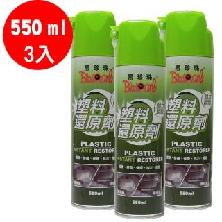 【黑珍珠】矽元素色澤塑料還原劑(550ml 超值三入)