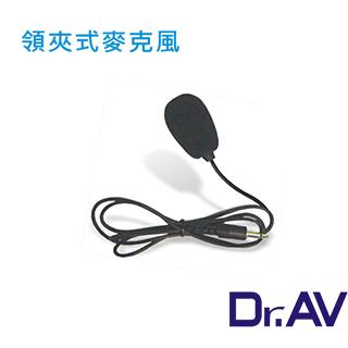 【Dr.AV】KM-7000B 領夾式麥克風