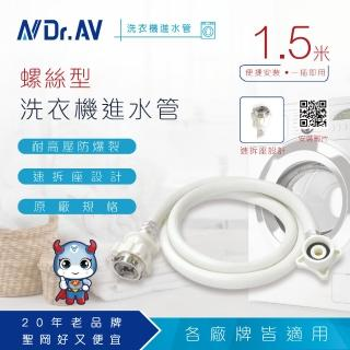 【Dr.AV】ZC-1.5M 洗衣機進水管 螺絲型(5尺/1.5米)