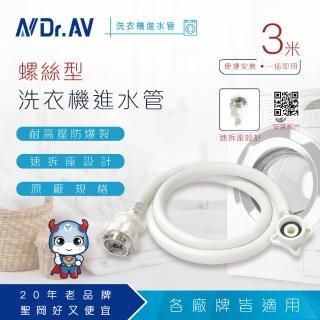 【Dr.AV】ZC-3M 洗衣機進水管 螺絲型(10尺/3米)