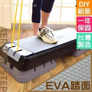 台灣製造 20CM三階段EVA有氧階梯踏板+彈力繩-特大版(P260-690EA)