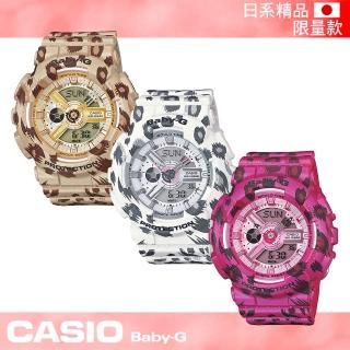 【CASIO 卡西歐 Baby-G 系列】日系版-時尚豹紋系列女錶(BA-110LP)
