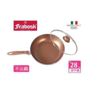 【義大利Frabosk芙瑞寶】黃金-深平底鍋28cm含蓋