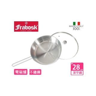 【義大利Frabosk芙瑞寶】白金-深平底鍋28cm含蓋