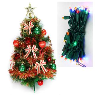 【聖誕樹】台灣製2尺/2呎60cm特級松針葉聖誕樹+紅金色系+LED50燈彩色燈串