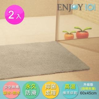 【ENJOY101】浴室吸水防滑抑菌地墊(加厚升級-45x60cm*2件)