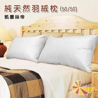 【凱蕾絲帝】台灣製造貴族級50/50立體純棉羽絨枕(2入 含純羽絨50%)