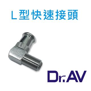 【Dr.AV】TV-17 L型快速接頭(內1入裝)