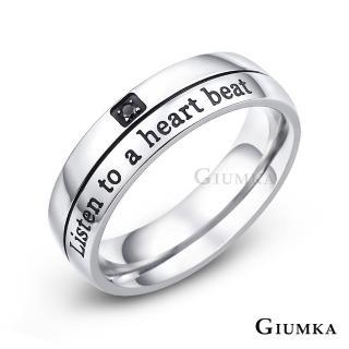【GIUMKA】情侶對戒 心動珠寶白鋼鋯石 情人戒指  MR4097-1M(銀色)