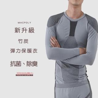 【MACPOLY】台灣製造 - 男奈米竹炭抗菌透氣保暖無縫圓領長袖上衣-衛生衣-保暖衣(灰色)